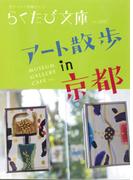 アート散歩 in 京都(らくたび文庫)