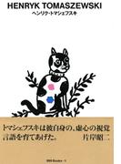 gggBooks 1 ヘンリク・トマシェフスキ(世界のグラフィックデザイン)