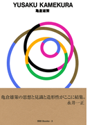 gggBooks 3 亀倉雄策(世界のグラフィックデザイン)