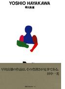 gggBooks 4 早川良雄(世界のグラフィックデザイン)
