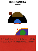 gggBooks 5 田中一光(世界のグラフィックデザイン)