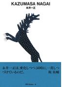 gggBooks 6 永井一正(世界のグラフィックデザイン)
