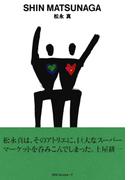gggBooks 7 松永 真(世界のグラフィックデザイン)