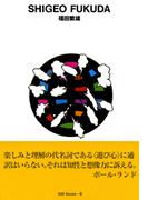 gggBooks 8 福田繁雄(世界のグラフィックデザイン)