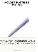 gggBooks 14 オルガー・マチス(世界のグラフィックデザイン)