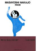 gggBooks 15 仲條正義(世界のグラフィックデザイン)