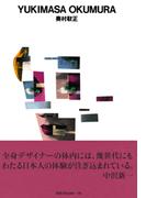 gggBooks 16 奥村靫正(世界のグラフィックデザイン)