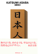 gggBooks 18 浅葉克己(世界のグラフィックデザイン)