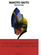 gggBooks 21 サイトウ・マコト(世界のグラフィックデザイン)