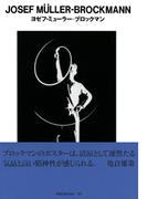 gggBooks 23 ヨゼフ・ミューラー・ブロックマン(世界のグラフィックデザイン)