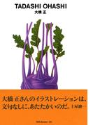 gggBooks 29 大橋 正(世界のグラフィックデザイン)