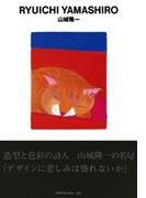 gggBooks 30 山城隆一(世界のグラフィックデザイン)