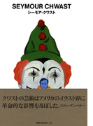 gggBooks 31 シーモア・クワスト(世界のグラフィックデザイン)