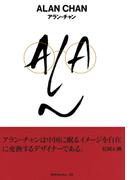 gggBooks 32 アラン・チャン(世界のグラフィックデザイン)