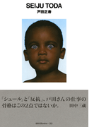 gggBooks 33 戸田正寿(世界のグラフィックデザイン)