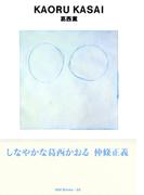 gggBooks 35 葛西薫(世界のグラフィックデザイン)