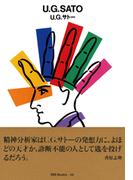 gggBooks 36 U.G.サトー(世界のグラフィックデザイン)