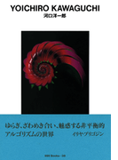 gggBooks 38 河口 洋一郎(世界のグラフィックデザイン)