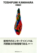 gggBooks 41 河原敏文(世界のグラフィックデザイン)