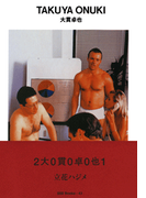 gggBooks 43 大貫卓也(世界のグラフィックデザイン)