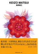 gggBooks 45 松井桂三(世界のグラフィックデザイン)