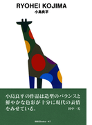 gggBooks 47 小島良平(世界のグラフィックデザイン)