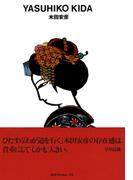 gggBooks 52 木田安彦(世界のグラフィックデザイン)
