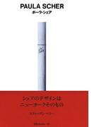 gggBooks 57 ポーラ・シェア(世界のグラフィックデザイン)