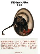 gggBooks 58 原研哉(世界のグラフィックデザイン)