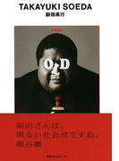 gggBooks 61 副田高行(世界のグラフィックデザイン)