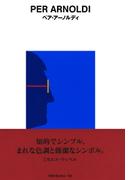 gggBooks 62 ペア・アーノルディ(世界のグラフィックデザイン)