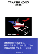 gggBooks 63 河野鷹思(世界のグラフィックデザイン)