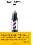 gggBooks 65 佐藤 卓(世界のグラフィックデザイン)