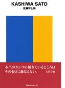 gggBooks 67 佐藤可士和(世界のグラフィックデザイン)