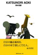 gggBooks 69 青木克憲(世界のグラフィックデザイン)