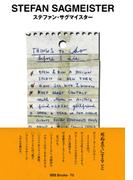 gggBooks 70 ステファン・サグマイスター(世界のグラフィックデザイン)