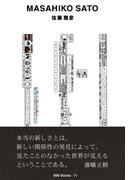 gggBooks 71 佐藤雅彦(世界のグラフィックデザイン)