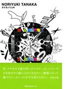 gggBooks 72 タナカノリユキ(世界のグラフィックデザイン)