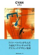 gggBooks 74 シアン(世界のグラフィックデザイン)