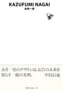 gggBooks 75 永井一史(世界のグラフィックデザイン)
