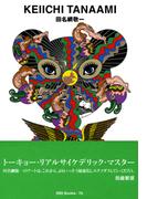 gggBooks 76 田名網敬一(世界のグラフィックデザイン)