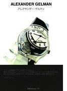 gggBooks 77 アレクサンダー・ゲルマン(世界のグラフィックデザイン)