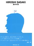 gggBooks 85 佐々木宏(世界のグラフィックデザイン)