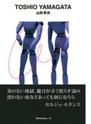 gggBooks 91 山形 季央(トシオ)(世界のグラフィックデザイン)