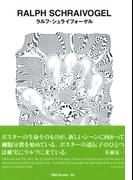 gggBooks 93 ラルフ・シュライフォーゲル(世界のグラフィックデザイン)