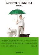 gggBooks 94 新村 則人(世界のグラフィックデザイン)
