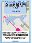 金融英語入門(第2版)