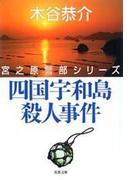 四国宇和島殺人事件(双葉文庫)