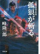 刀根又四郎必殺剣 2  孤狼が斬る(双葉文庫)