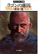グイン・サーガ4 ラゴンの虜囚